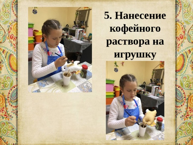5. Нанесение кофейного раствора на игрушку