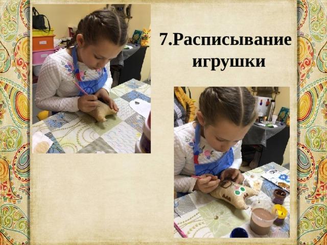 7.Расписывание  игрушки