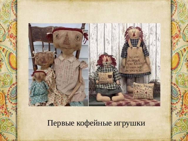 Первые кофейные игрушки