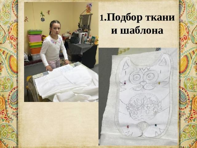 1 .Подбор ткани и шаблона