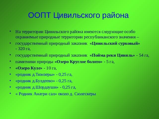 ООПТ Цивильского района