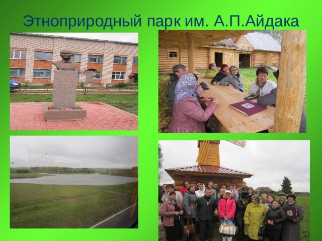Этноприродный парк им. А.П.Айдака
