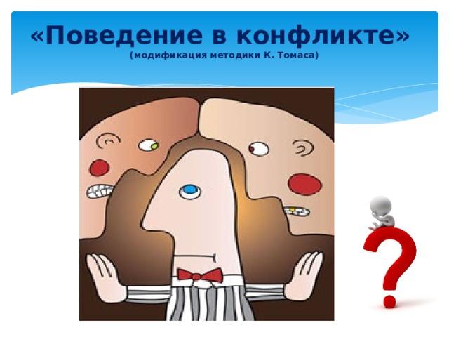 «Поведение в конфликте»  (модификация методики К. Томаса)