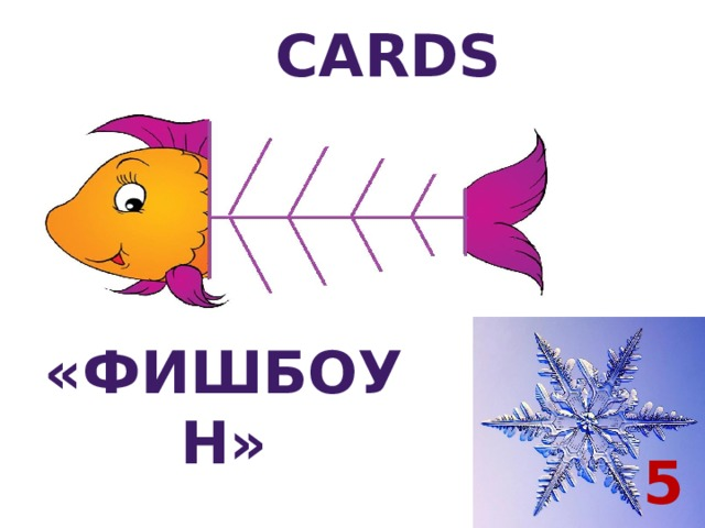 Cards «Фишбоун» 5
