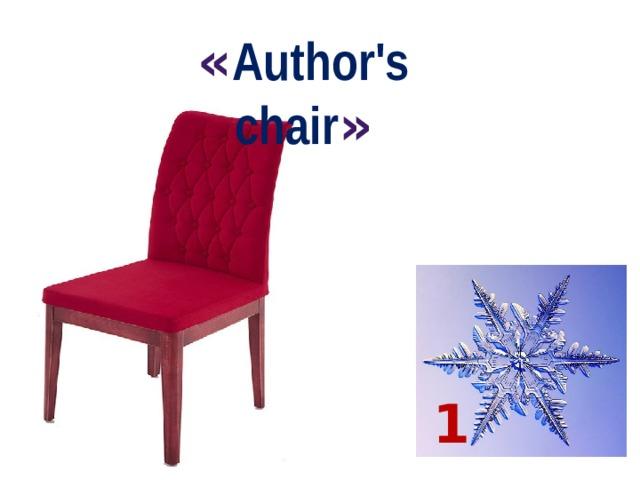 « Author's chair » 1