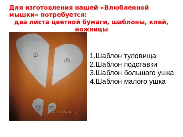 Для изготовления нашей «Влюбленной мышки» потребуется: два листа цветной бумаги, шаблоны, клей, ножницы