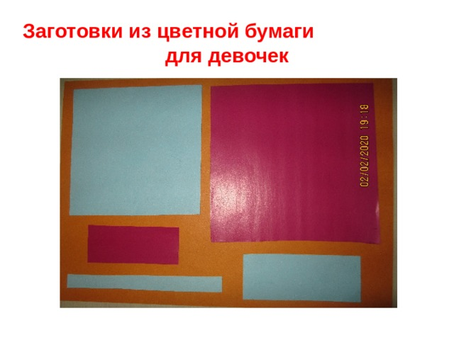 Заготовки из цветной бумаги для девочек