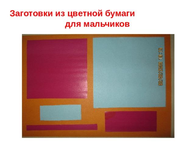 Заготовки из цветной бумаги для мальчиков