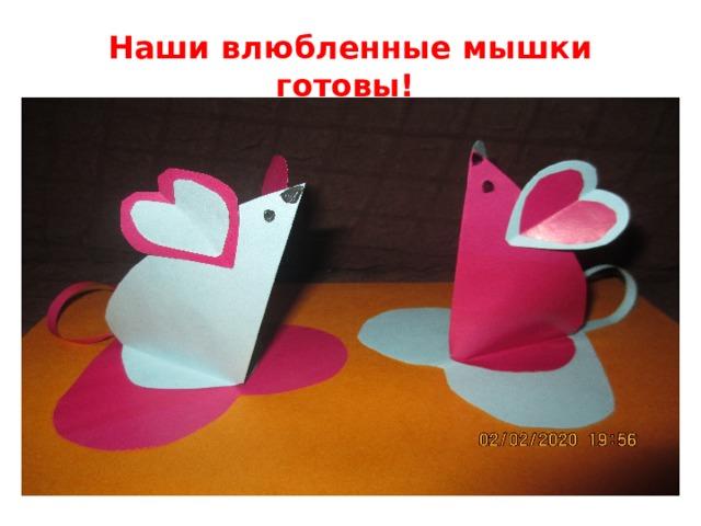 Наши влюбленные мышки готовы!