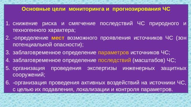 Основные цели мониторинга и прогнозирования ЧС