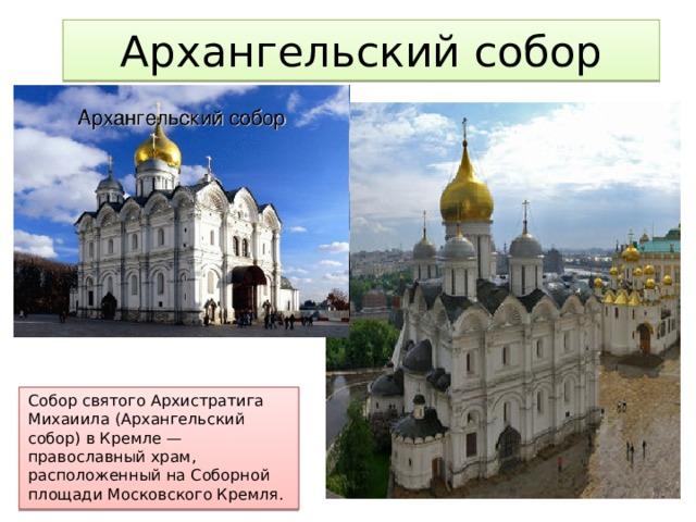 Архангельский собор Собор святого Архистратига Михаиила (Архангельский собор) в Кремле — православный храм, расположенный на Соборной площади Московского Кремля.
