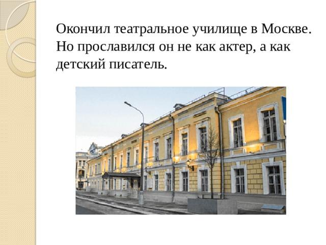 Окончил театральное училище в Москве. Но прославился он не как актер, а как детский писатель.
