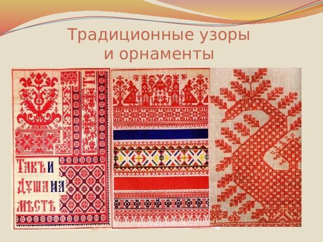 Традиционные узоры и орнаменты