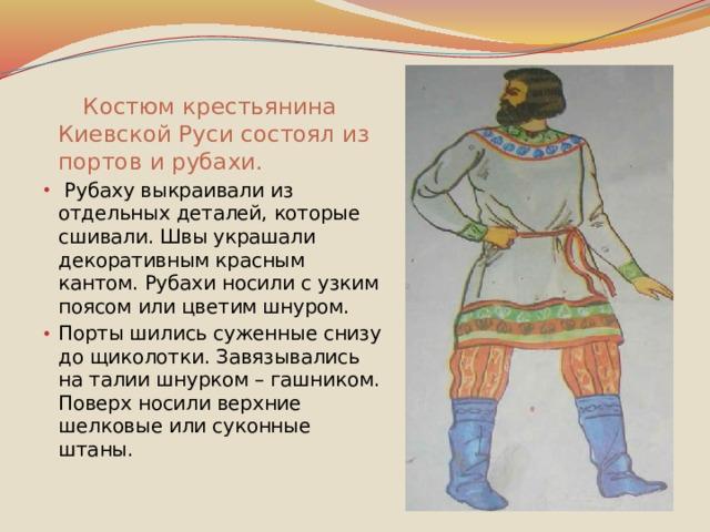 Костюм крестьянина Киевской Руси состоял из портов и рубахи.