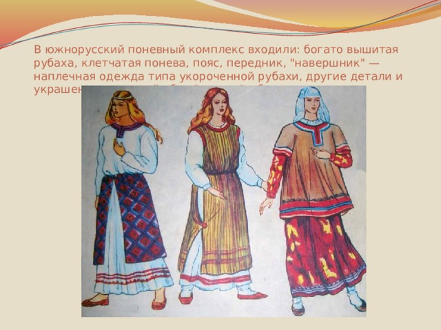 В южнорусский поневный комплекс входили: богато вышитая рубаха, клетчатая понева, пояс, передник,