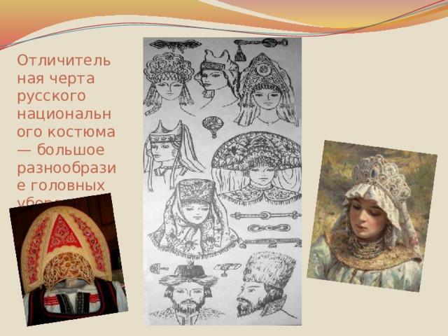 Отличительная черта русского национального костюма — большое разнообразие головных уборов