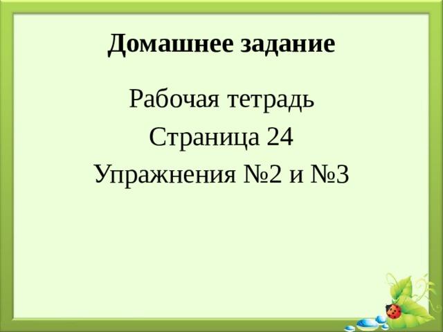 Домашнее задание Рабочая тетрадь Страница 24 Упражнения №2 и №3