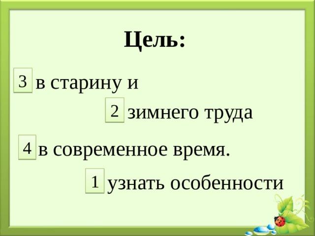 Цель: в старину и 3 зимнего труда 2 в современное время. 4 узнать особенности 1
