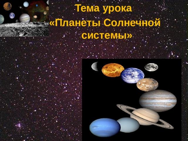 Тема урока  «Планеты Солнечной системы»