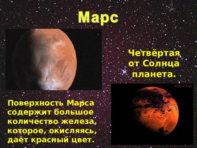 Четвёртая от Солнца планета. Поверхность Марса содержит большое количество железа, которое, окисляясь, даёт красный цвет.