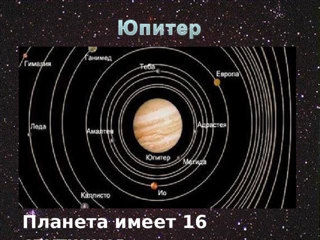 Планета имеет 16 спутников .