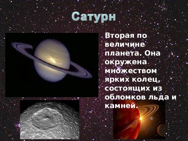 Вторая по величине планета. Она окружена множеством ярких колец, состоящих из обломков льда и камней.
