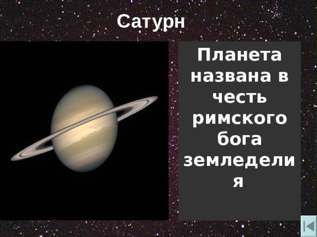 Сатурн Планета названа в честь римского бога земледелия .