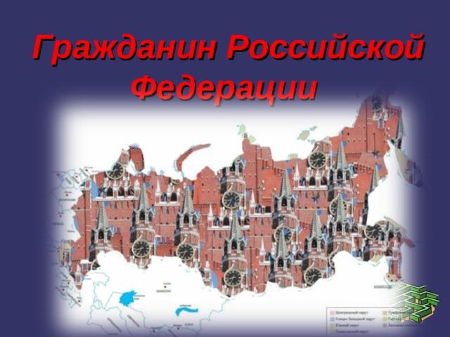 Гражданин Российской Федерации 11 класс