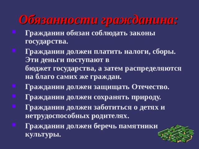 Обязанности гражданина: