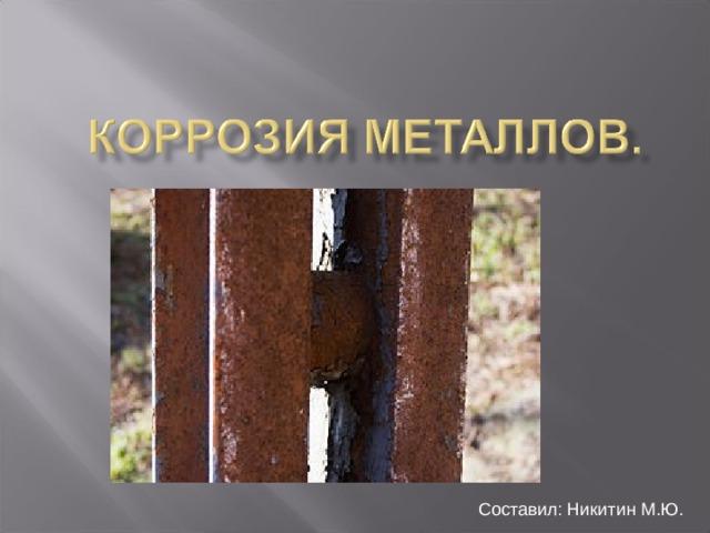 Составил: Никитин М.Ю.