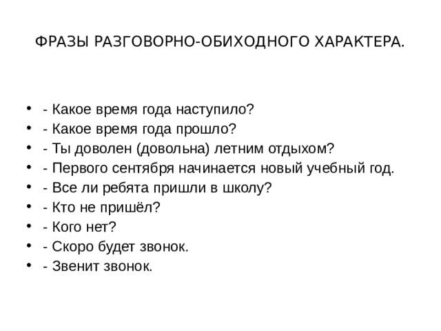 ФРАЗЫ РАЗГОВОРНО-ОБИХОДНОГО ХАРАКТЕРА.