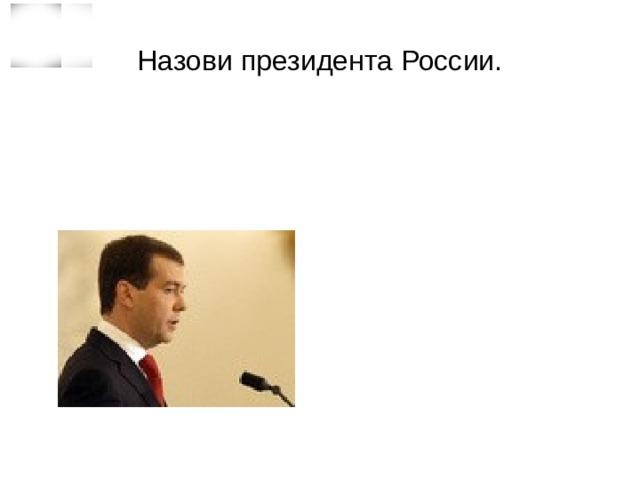 Назови президента России.