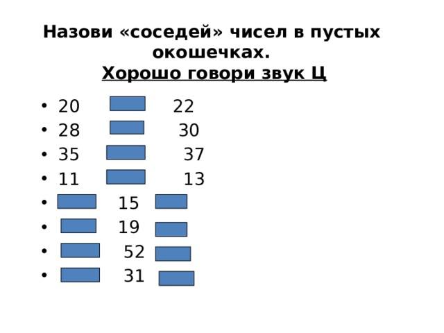Назови «соседей» чисел в пустых окошечках.   Хорошо говори звук Ц