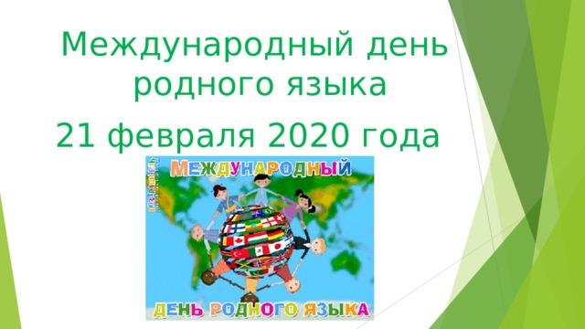Международный день родного языка 21 февраля 2020 года