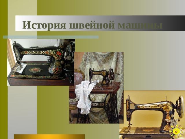 История швейной машины