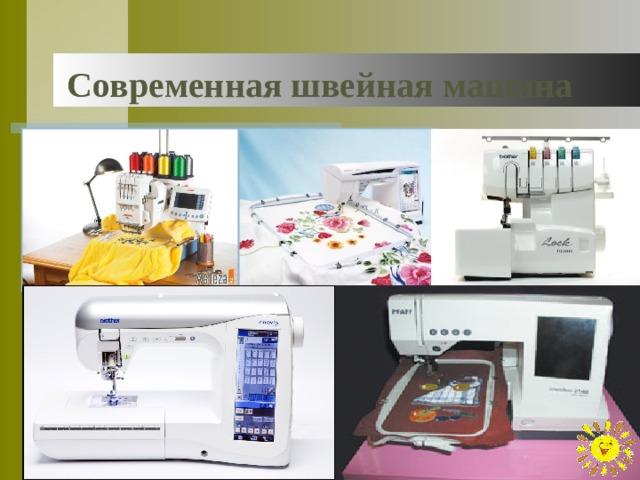 Современная швейная машина