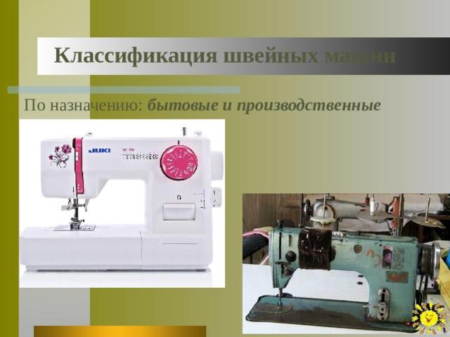 Классификация швейных машин По назначению: бытовые и производственные