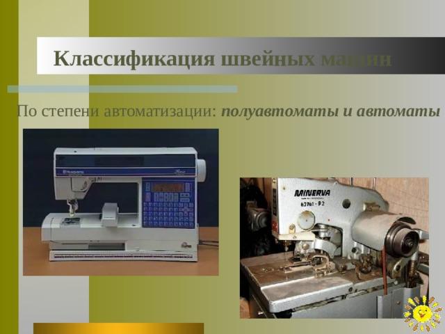 Классификация швейных машин По степени автоматизации: полуавтоматы и автоматы