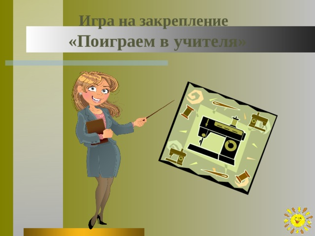 Игра на закрепление  «Поиграем в учителя»