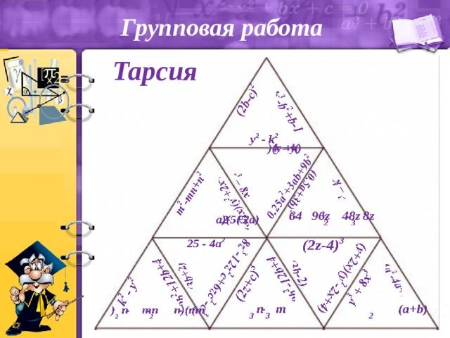 Групповая работа Тарсия Для того, чтобы собрать пазл, надо сопоставить вопрос с ответом по принципу домино.