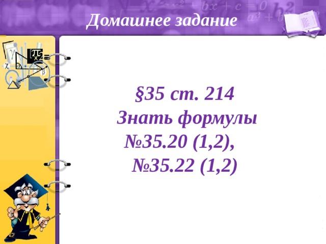 Домашнее задание §35 ст. 214 Знать формулы № 35.20 (1,2), № 35.22 (1,2)