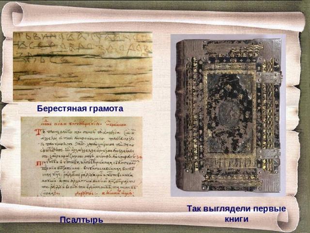 Берестяная грамота Так выглядели первые книги Псалтырь