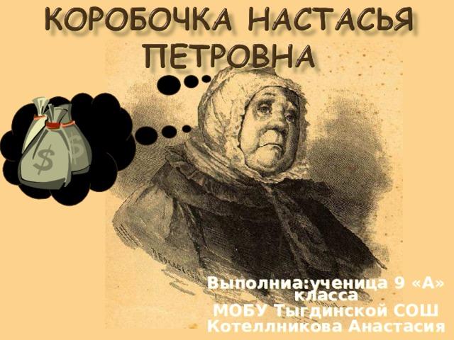 Выполниа:ученица 9 «А» класса МОБУ Тыгдинской СОШ Котеллникова Анастасия