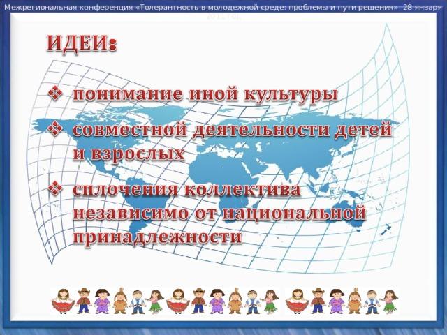 Межрегиональная конференция «Толерантность в молодежной среде: проблемы и пути решения» 28 января 2011 год