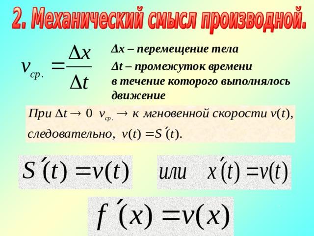 Δ х – перемещение тела Δ t – промежуток времени в течение которого выполнялось движение .