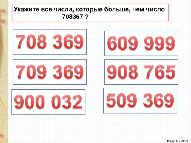Укажите все числа, которые больше, чем число  708367 ?