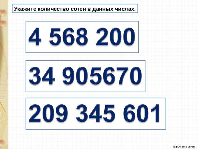 Укажите количество сотен в данных числах.