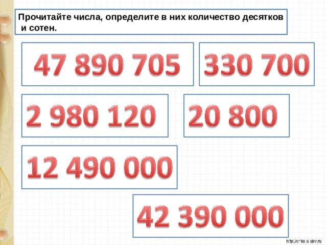Прочитайте числа, определите в них количество десятков  и сотен.