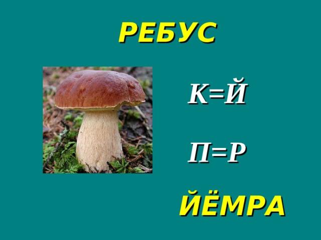 РЕБУС К=Й П=Р ЙЁМРА