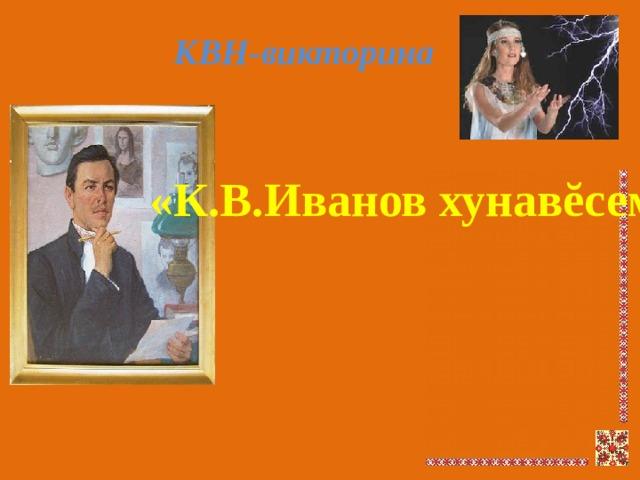КВН-викторина «К.В.Иванов хунавĕсем»